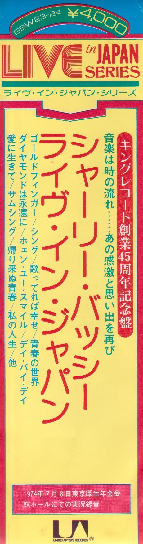 japan lp 3