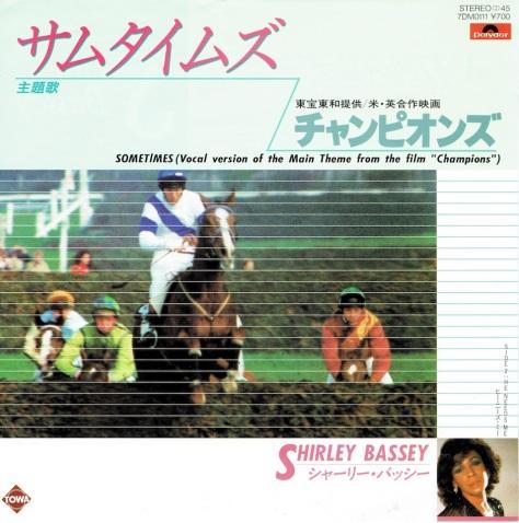 SB - Sometimes 3 - Japan